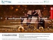 """Спа-клуб """"Она"""" предлагает более 30 видов услуг и спа процедур. (Россия, Тульская область, Тула)"""