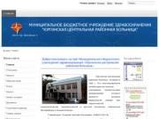 Юргинская центральная районная больница