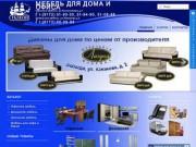 «ГАЛЕОН» — мебель для дома и офиса в Вологде