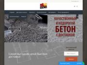 Бетон — Купить и заказать качественный и недорогой бетон в Воткинске