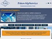 ПсковАльпСервис - Альпинизм и скалолазание в Пскове, обучение промышленному альпинизму