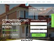 Строительство домов под ключ в Казани (Россия, Татарстан, Казань)