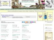 Букинистическая доска бесплатных объявлений (Бурятия, г. Улан-Удэ)