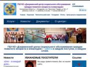 ГБУ КО «Дзержинский центр социального обслуживания граждан пожилого возраста и инвалидов»