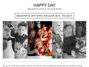 Праздничное агенство HAPPY DAY | Нижний Тагил