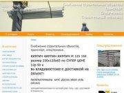 ООО «Сервис Транс» - снабжение строительных объектов, транспорт