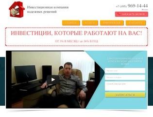 Выгодные инвестиции от надежной компании naprocent.ru