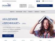 Курсы повышения квалификации в Оренбурге, обучение в Академии ПрофиArt