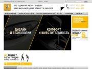 """ООО """"АДМИРАЛ-АВТО"""" г.Выборг :: Официальный дилер Renault в Выборге"""