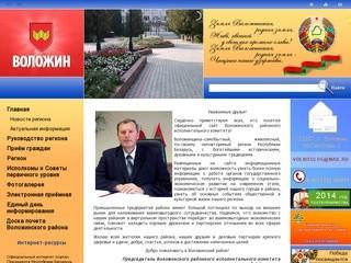 Volozhin.gov.by