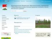 Общеобразовательная Козьмогородская основная школа Мезенского района