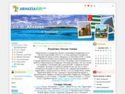 Всё об Абхазии и туризме (Abhaziagid.ru)