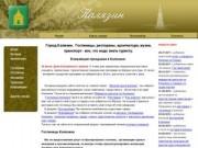 Калязин - гостиницы, рестораны, архитектура, монастыри, церкви и памятники