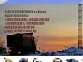 Керчь Специализированное АТП-437, Автокран,Керчь,Автовышка Керчь