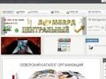 Северский бизнес каталог