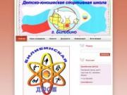 Билибинская ДЮСШ (Чукотский АО, г. Билибино, Пионерский проезд, дом 8, тел. +74273824568)