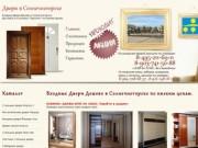 Магазин Входных (Стальных, Железных, Металлических) Дверей в Солнечногорске! Продажа