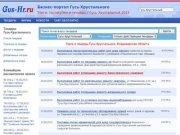 Торги, госзаказ и тендеры Гусь-Хрустального, Владимирская область