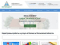 «Мосгеокадастр» - Кадастровые и геодезические услуги (Россия, Московская область, Москва)