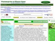 НАША ПАСЕКА -  Пчеловодство на Южном Урале.