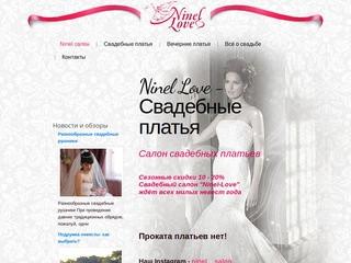 Салон свадебных платьев Ninel Love - Ninel салон