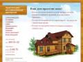 Архитектурно-реставрационная мастерская (срубы домов, бань, беседок, реставрация)