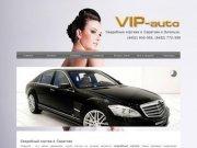 VIP-auto |