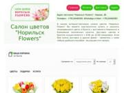 Салон цветов Норильск Flowers - цветы с доставкой в Норильске