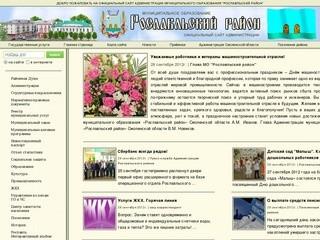 Roslavl.ru