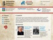 Электронная библиотека «Горизонт»   Все социологические публикации города Надыма