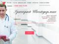 Григорий Шнейдерман - хирург, уролог, андролог в Москве