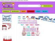 Модный интернет-магазин детской и подростковой одежды. (Россия, Московская область, Электросталь)