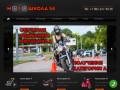 Наша мотошкола занимается профессиональной подготовкой водителей мотоциклов, на категории А, А1 и М (Россия, Новосибирская область, Новосибирск)