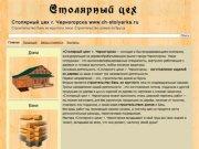 Столярный цех г. Черногорска