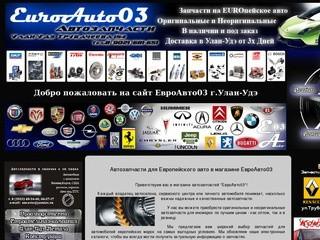 ЕвроАвто03, авто запчасти, оригинальные, контрактные, б.у.(разборка)