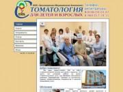 """ООО """"Беломорская Медицинская Компания"""" (стоматология для детей и взрослых)"""