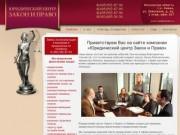 Юридические услуги: опытные юристы и адвокаты в Химках   Юридический центр Закон и Право
