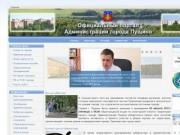 Pushchino.ru