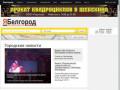 Городской сайт Белгорода (Россия, Белгородская область, Белгород)