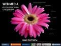 Web Media - агентство интернет-рекламы в Уфе (+7(347)298-78-09)