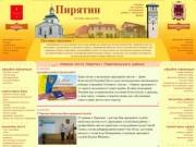 Pyriatyn.osp-ua.info