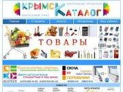 Крымск-каталог ВИРТУАЛЬНЫЙ ГОРОД