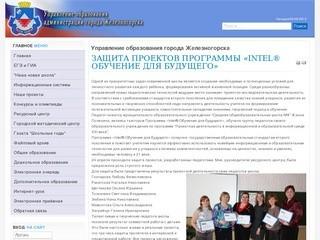Управление образования города Железногорска
