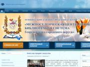 Сайт муниципального казённого учреждения культуры «Межпоселенческая централизованная библиотечная