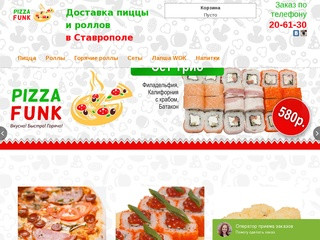 Доставка пиццы и роллов в Ставрополе - Pizza Funk