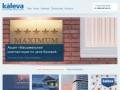 Окна Калева — Продажа и установка пластиковых окон — Официальный ресурс Kaleva