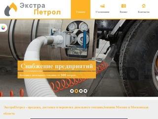 ЭкстраПетрол - продажа, доставка и перевозка дизельньго топлива