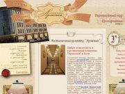 """Гостиницы Тулы: Гостиничный комплекс """"Армения"""" Тула. Сауна, ресторан, бильярд в Туле."""