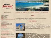 """Туристическое агентство """"Дилижанс-Тур"""" Пенза: горящие туры, лечение и отдых на курортах России"""