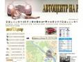 Автоцентр32.рф — Автоцентр на речной -  покупка авто, продажа авто, обмен авто